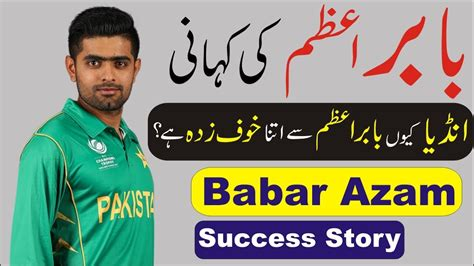 babar biography in hindi biography of cricketer babar azam urdu hindi youtube