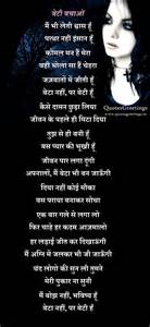 Ped Bachao Essay by Beti Bachao Poem Kavita Shayari With Images Quotes Greetings