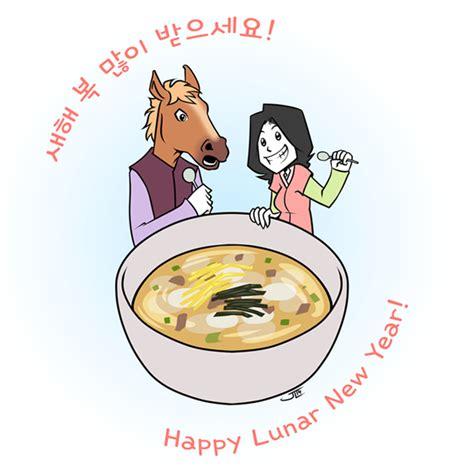 happy lunar new year in korean dear korea happy lunar new year