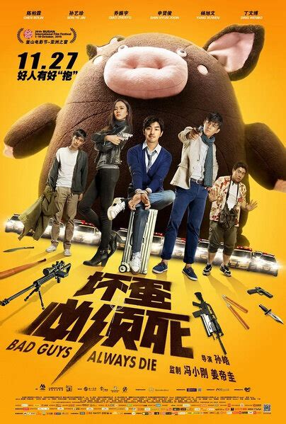 film cina but always bad guys always die 2015 china film cast