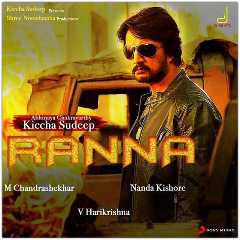 kannada actor ganesh new songs kannada mp3 songs ranna 2015 kannada movie mp3 songs