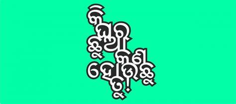 design odia font ashoka odia styles indian type foundry