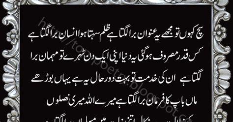 Sms Muslim by Top Mobile Urdu And Sms Muslim Poems