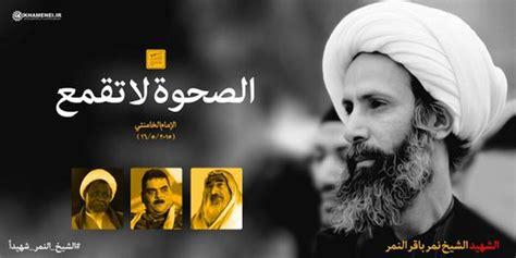 consolato iran riad giustizia imam assalita ambasciata saudita teheran