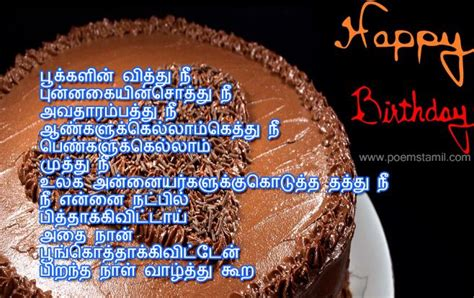 happy birthday wishes  tamil message tamil birthday images pics
