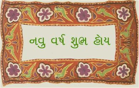 latest gujarati style new year wishes wallpaper festival