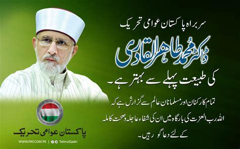 www minhaj org dr tahir ul qadri shifted to hospital spokesperson pat