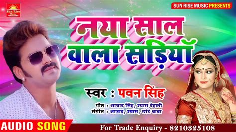 pawan singh ka  bhojpuri song  happy  year