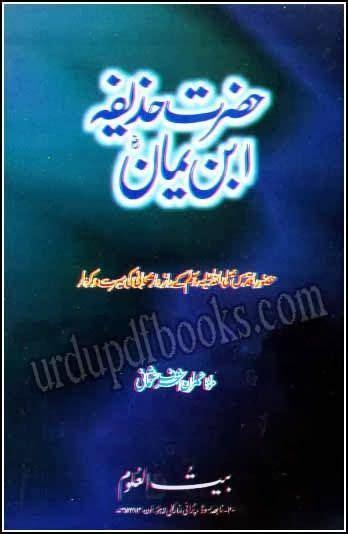 biography of muhammad bin qasim in urdu 17 best images about urdu books islamic on pinterest