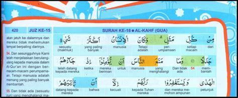Al Quran Ku For Kid E Pen Iqro al quran ku for e pen iqro agen al quran epen