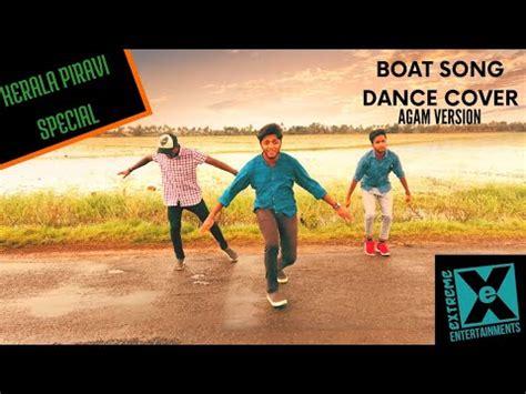boat song kerala boat song dance cover kerala piravi special youtube