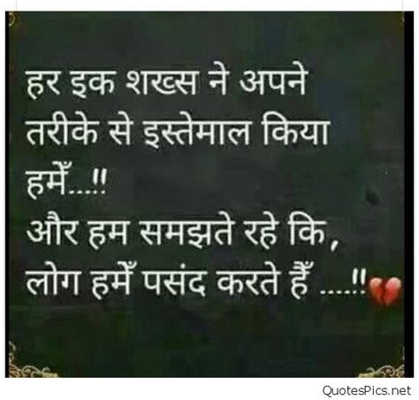 sad thoughts images in hindi very sad hindi images quotes and wallpapers hd
