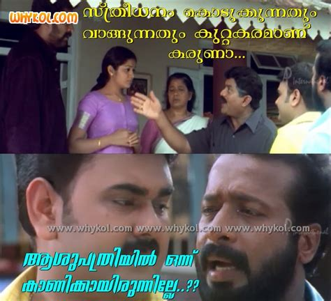 film comedy scene malayalam film situational comedy scene in pulival kalyanam