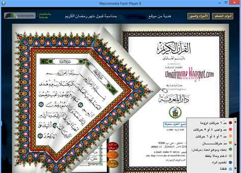 free download quran complete holy quran free download umairmone