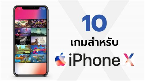 x mod game pour iphone 10 เกมยอดเย ยมท เล นบน iphone x ได อย างสน กเต มจอ
