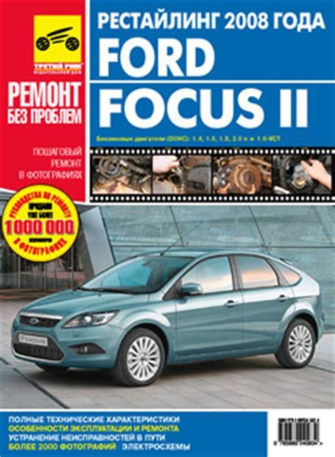Ford Focus Reparaturanleitung Pdf