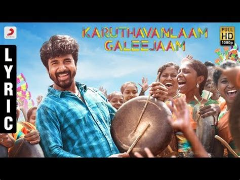 download mp3 from velaikkaran velaikkaran karuthavanlaam galeejaam lyric video