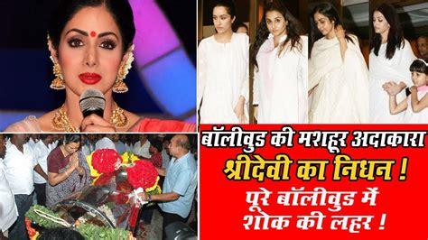 actress sridevi death video sridevi death bollywood actress sridevi passed away
