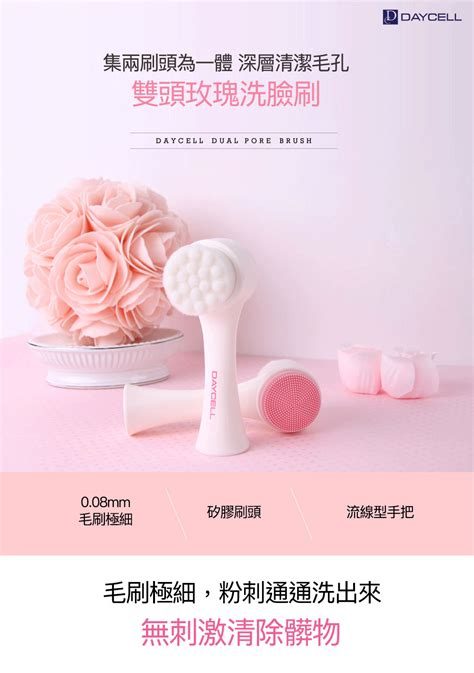 Daycell Dual Pore Brush daycell 雙頭玫瑰洗臉刷