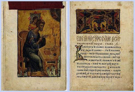 Serbian Culture Essay by Serbia Gospel Of Radoslav Early 15th C 12 Ff 375 х 260 Mm Paper 4 Miniatures