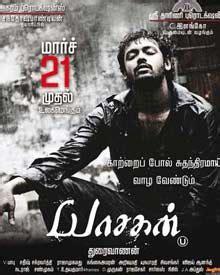film quiz tamil yasakhan movie quiz tamil movie quizzes yasakhan fan