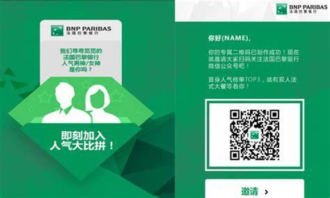 bnp si鑒e social bnp paribas shanghai hunts for brand ambassadors on wechat