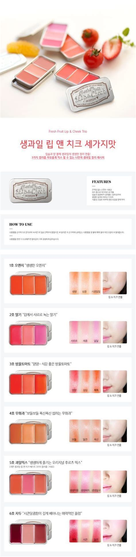 Skinfood Fruit Lip Cheek Trio skinfood fresh fruit lip cheek trio korean