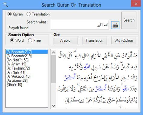 al quran plugin v 2 2 for using on your microsoft