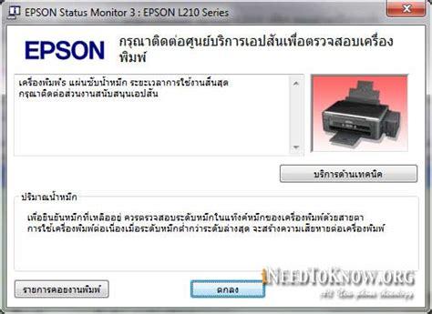 epson l120 l210 resetter zip ว ธ เคล ยร ซ บหม ก ปร นเตอร epson l120 l110 l210 l300