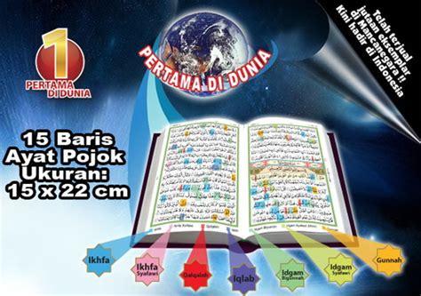 Al Quran Ku Dengan Tajwid Blok Warna 135 X 185 Cm al qur anku dengan tajwid blok warna sumber ilmu jaya medan