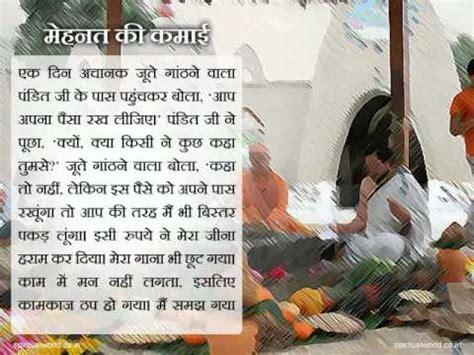 Essay On Paropkar In by Mehnat Ka Mahatva In Essay On Paropkar