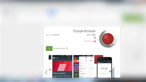 dingtone apk متصفح pyrope apk جديد وسريع بمميزات رائعة للأندرويد مدونة الحلوجى للتكنولوجيا