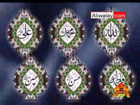 allah muhammad ali fatima hasan hussain shadman raza manqabat  youtube
