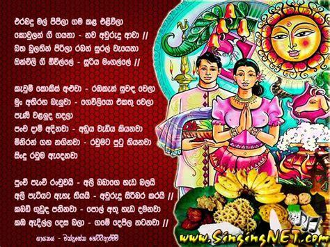 rosmah new year song erabadu mal pipila chandrasena hettiarachchi sinhala