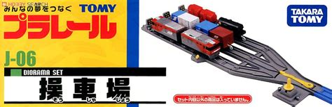 Plarail J 06 j 06 classification yard plarail images list