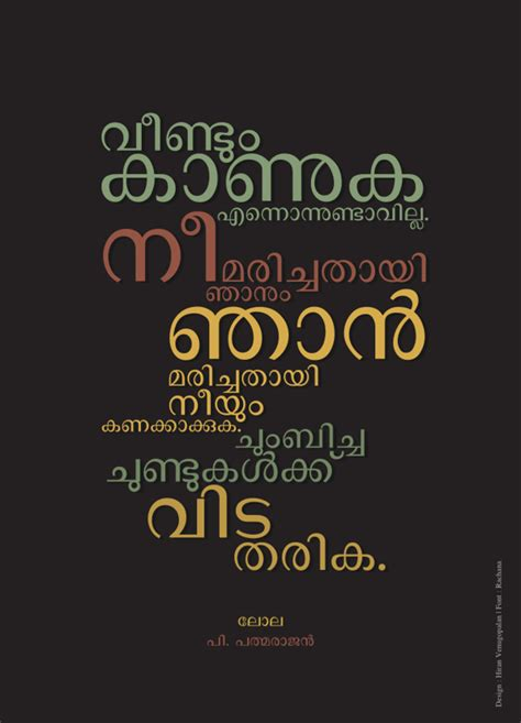 malayalam death quotes malayalam famous quotes quotesgram