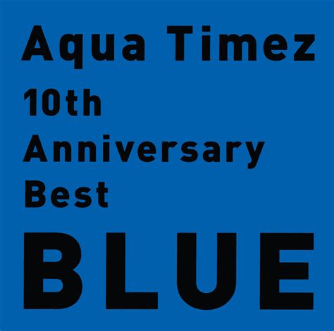 favorite blue 10th anniversary best blue aqua timez 音楽配信系の無料試聴 口コミ