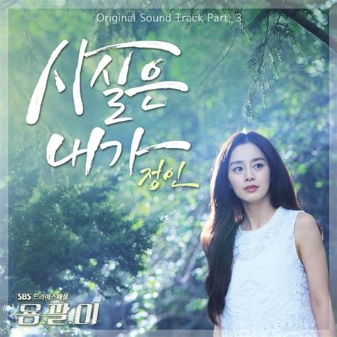 Download Yong Pal Drakorindo | yong pal ost full download