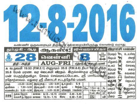 Tamil Calendar 2015 Tamil Daily Calendar 2015 2014 2013 2012 Nalla Neram
