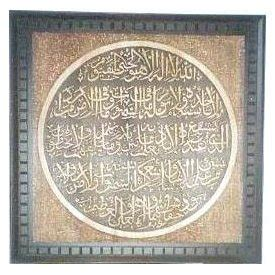 Set Kaligrafi Ayat Kursi I 3 Pcs calligraphycs al ayat al qursiy teakwood 78 x 78 cm