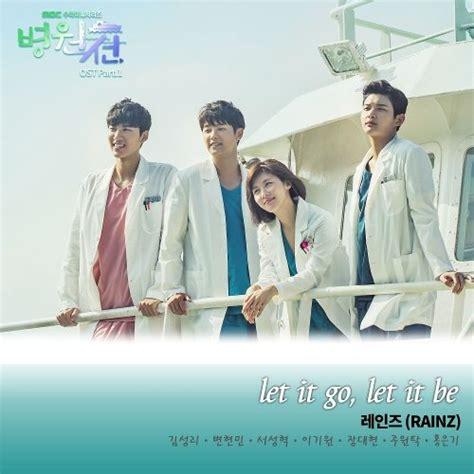 Download Mp3 Ost Hospital Ship | download rainz hospital ship ost part 1 kpop explorer