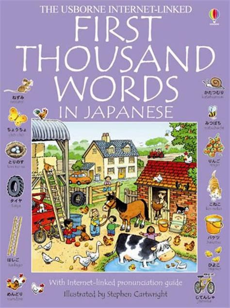first thousand words in first thousand words in japanese at usborne books at home