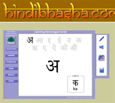 xml tutorial in hindi pdf hindi script tutor brilliant devnagari resource http