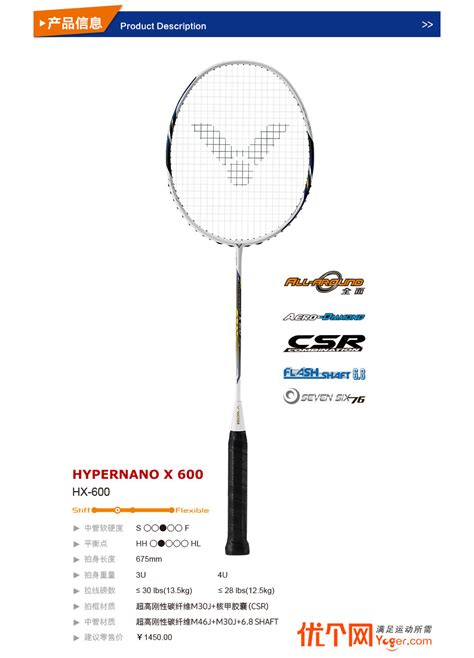 Raket Victor Hx 600 victor胜利hx 600羽毛球拍新品推荐 优个网
