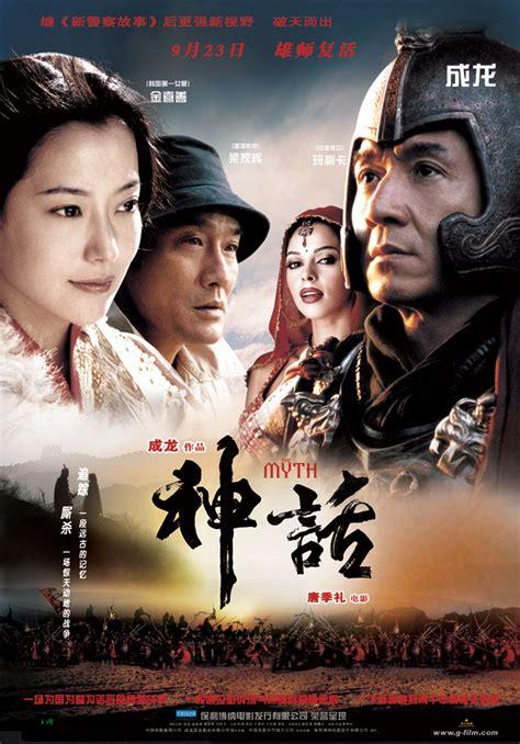 film cina legend the myth and zhouey sinosplice