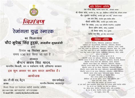 invitation card design hindi retirement invitation card in hindi festival tech com