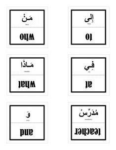 arabic sight words arabic playground arabic more learning