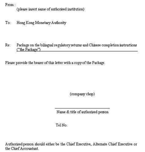 authorization letter bearer hong kong monetary authority bilingual regulatory