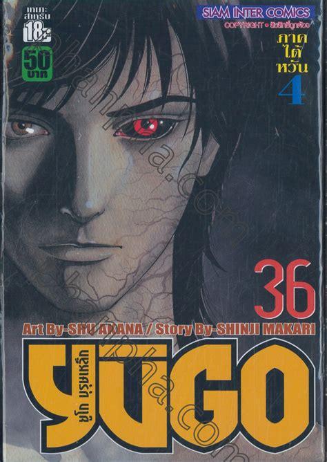 Komik Yugo The Negotiator In Toyakko Summit yugo ย โก บ ร ษเหล ก เล ม 36 ภาคไต หว น 4 phanpha book center ผ านฟ าบ คเซ นเตอร