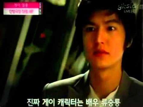 film korea terbaru lee min ho youtube news gay drama korea lee min ho 2014 youtube